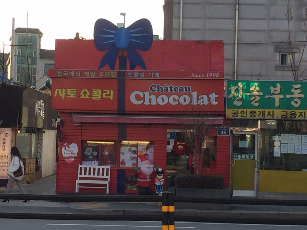 A chocolate cafe in the neighborhood of Seochon.