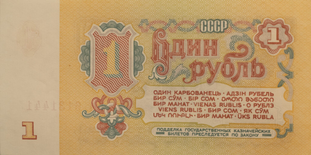 A ruble from the U.S.S.R.