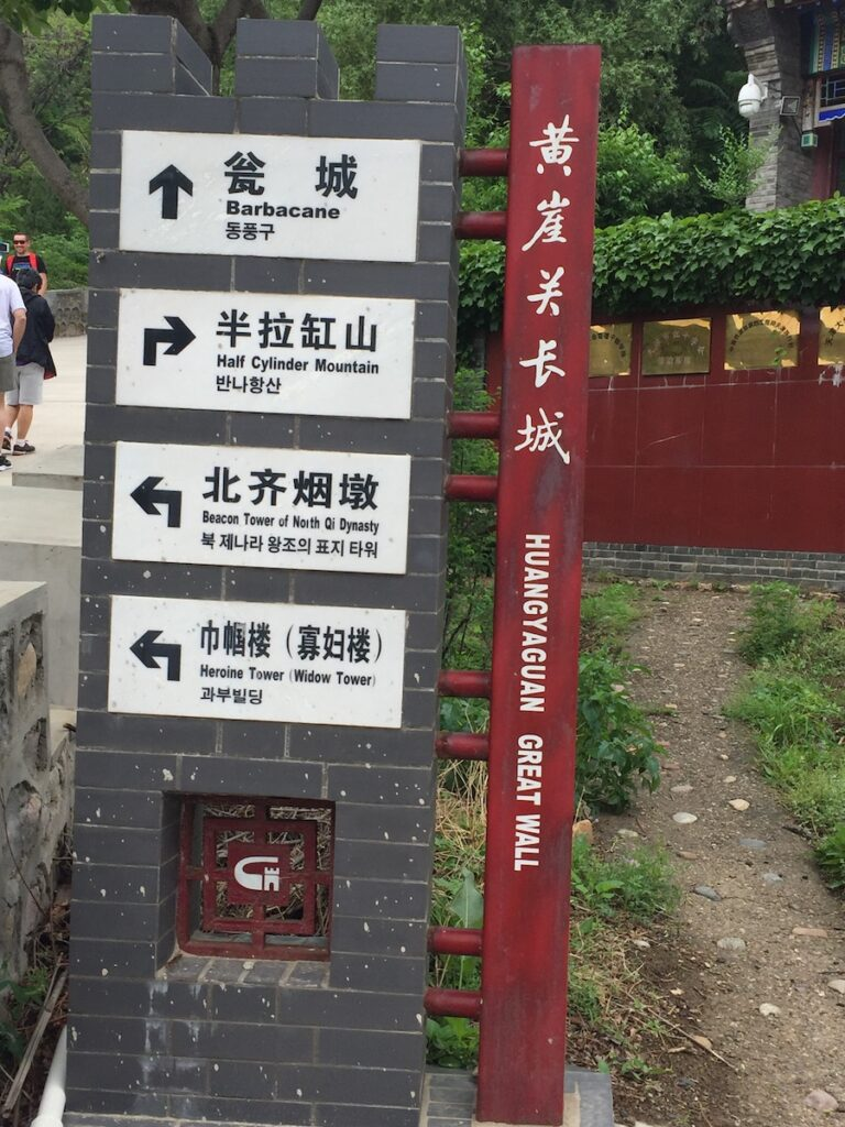 Signs for the Great Wall.